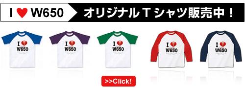 W650オリジナルTシャツ販売中!